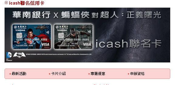 華南銀行》icash聯名卡