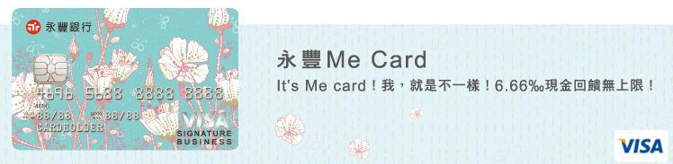 永豐銀行》Me Card