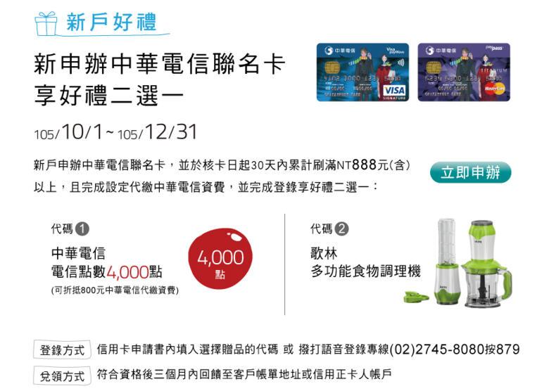 中國信託》中華電信聯名卡