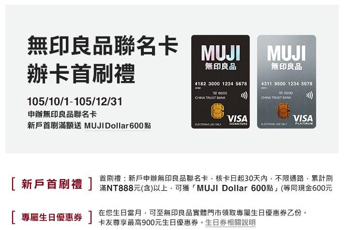 中國信託》MUJI無印良品聯名卡