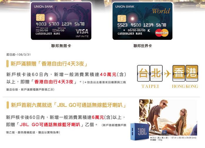 聯邦銀行》無限卡、世界卡