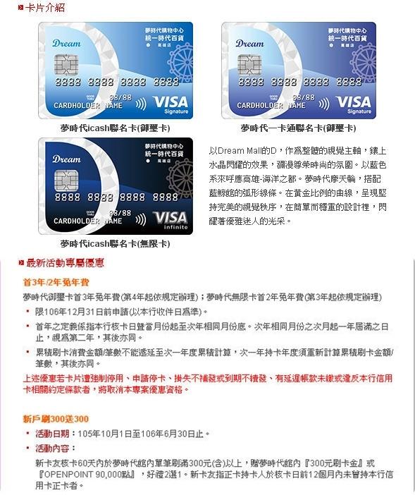 華南夢時代聯名卡