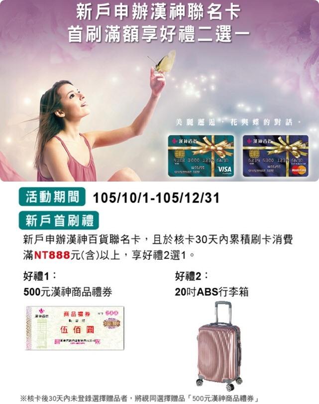 中國信託》漢神百貨聯名卡