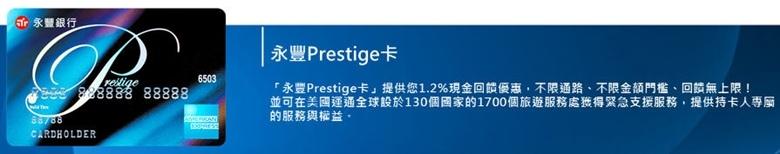 永豐Prestige卡