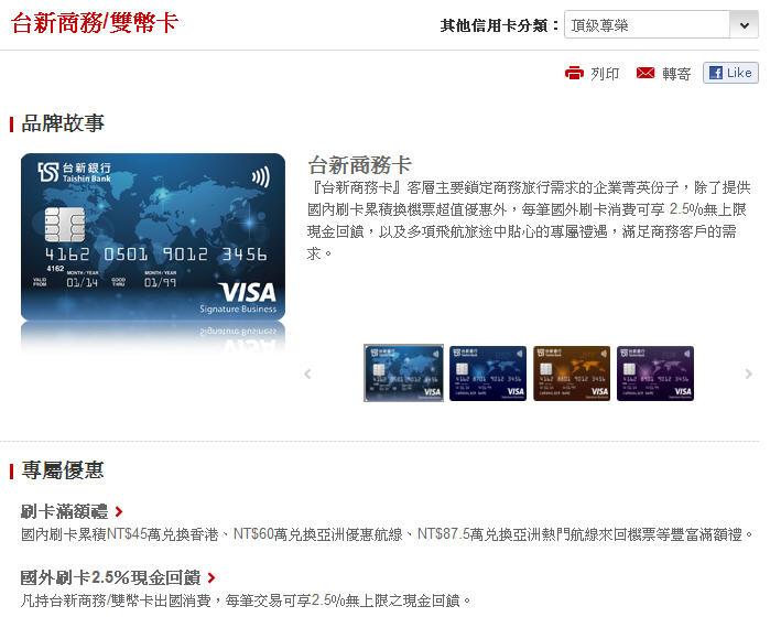 台新銀行》商務卡