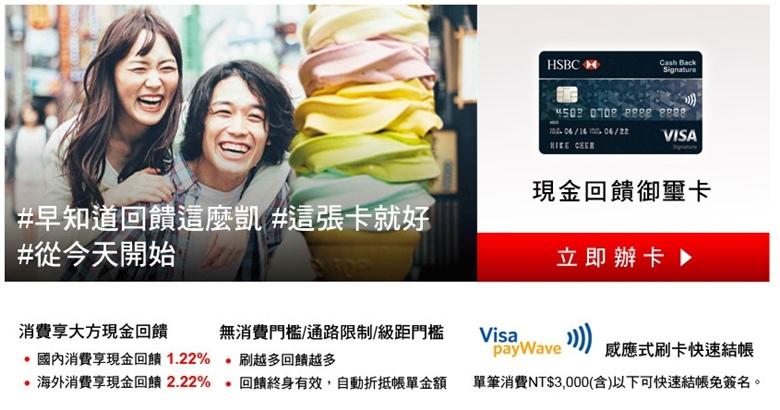 匯豐銀行》現金回饋御璽卡