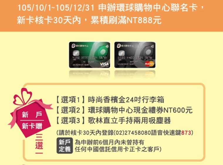 中國信託》環球購物中心聯名卡