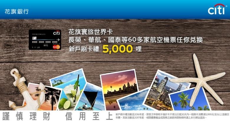 花旗信用卡 - 寰旅世界卡(780x411素材)