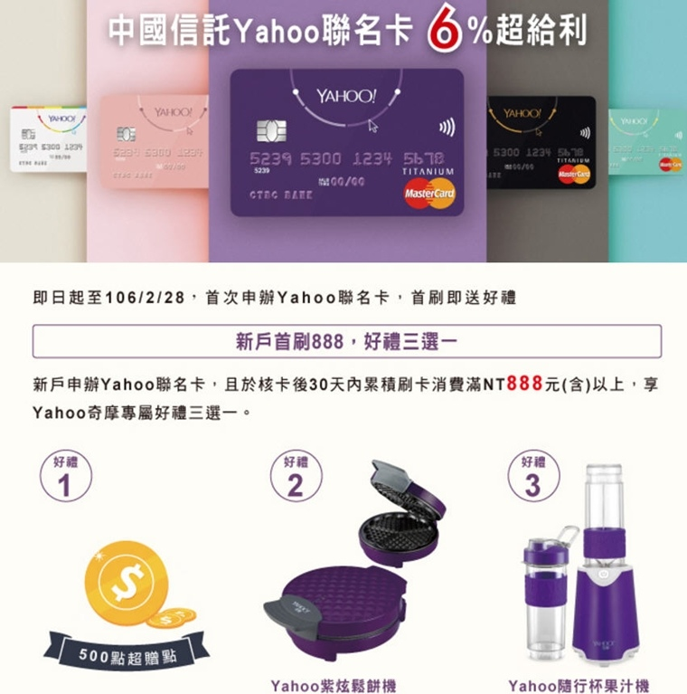 中國信託》Yahoo聯名卡
