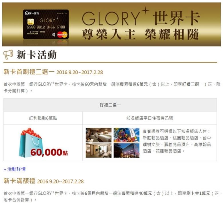 第一銀行》GLORY+世界卡