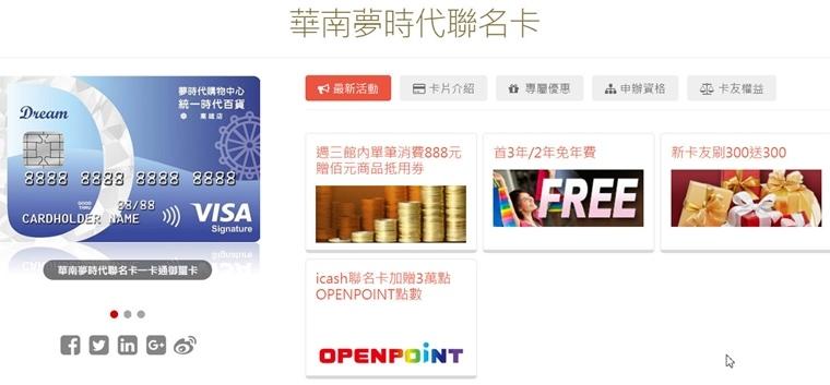 華南銀行》華南夢時代聯名卡