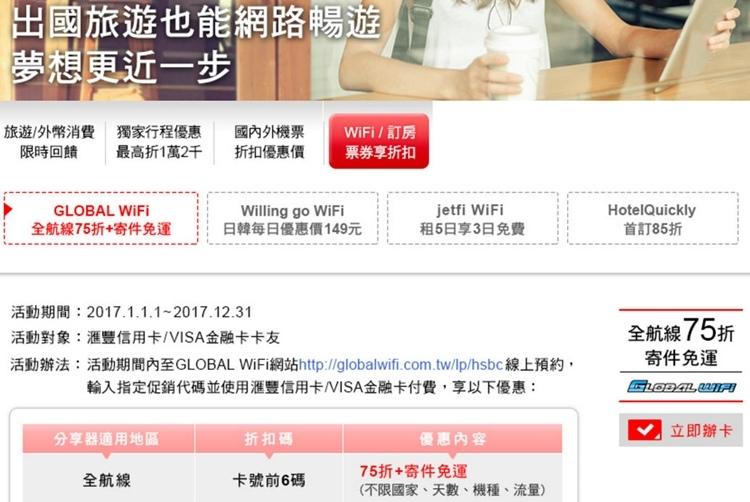 匯豐信用卡-GLOBAL WiFi