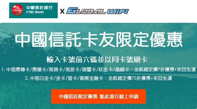中國信託》 GLOBAL WiFi