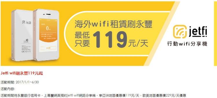 永豐銀行》jetfi wifi