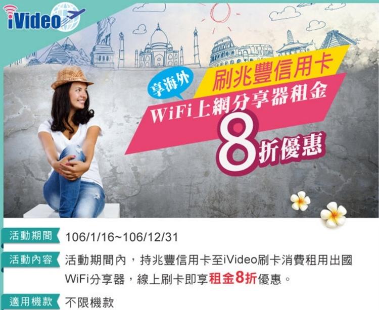 兆豐銀行》 iVideo WiFi