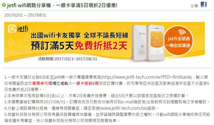 第一銀行》 jetfi wifi