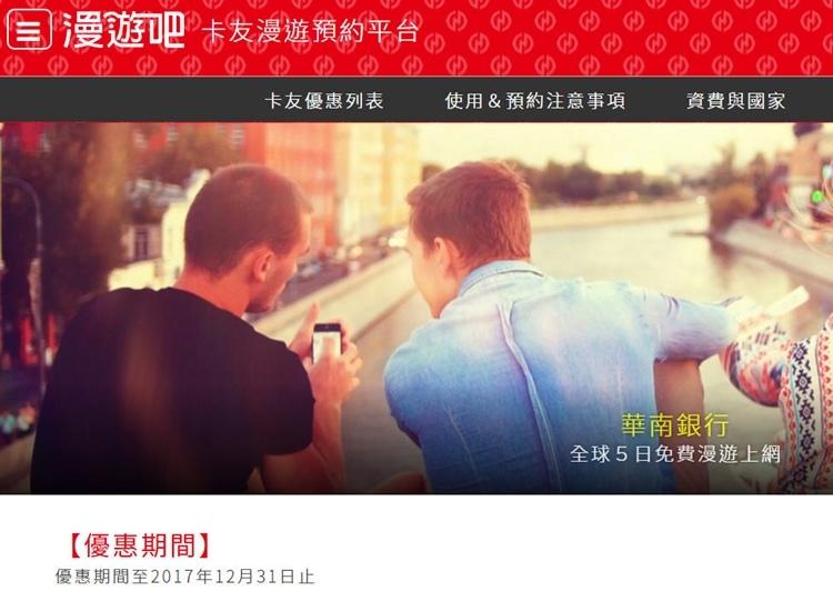 華南銀行》漫遊吧 wifi