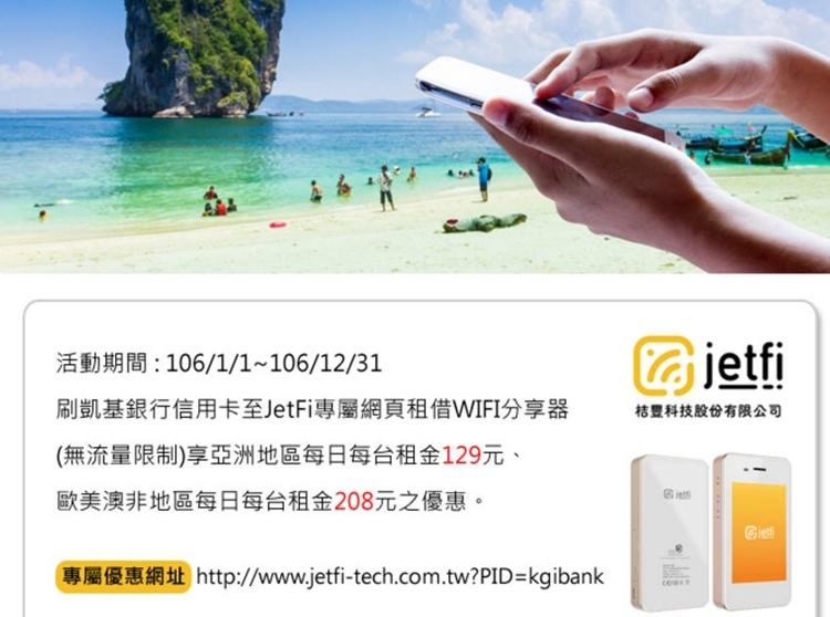 凱基銀行》 JetFi Wifi