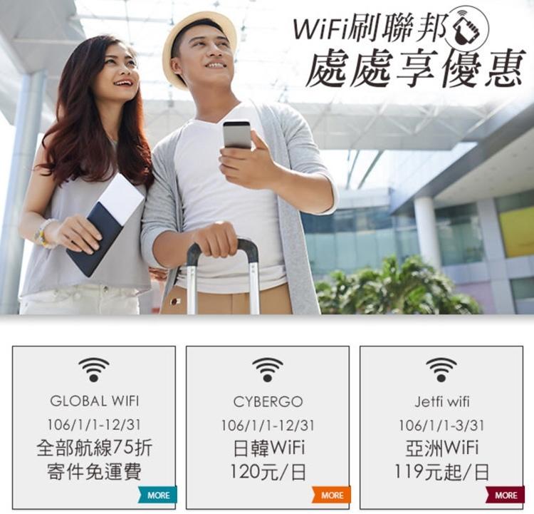 聯邦銀行》 Wifi