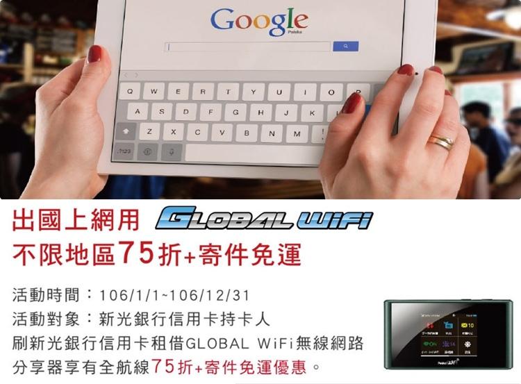新光銀行》 GLOBAL WiFi