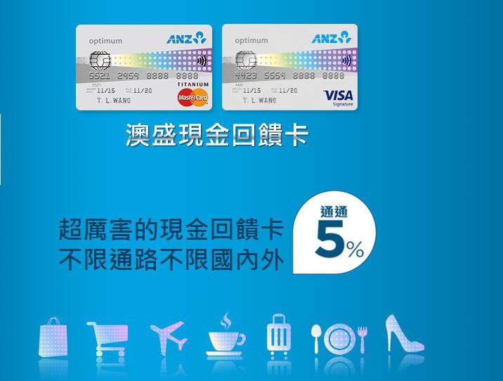 澳盛銀行現金回饋卡