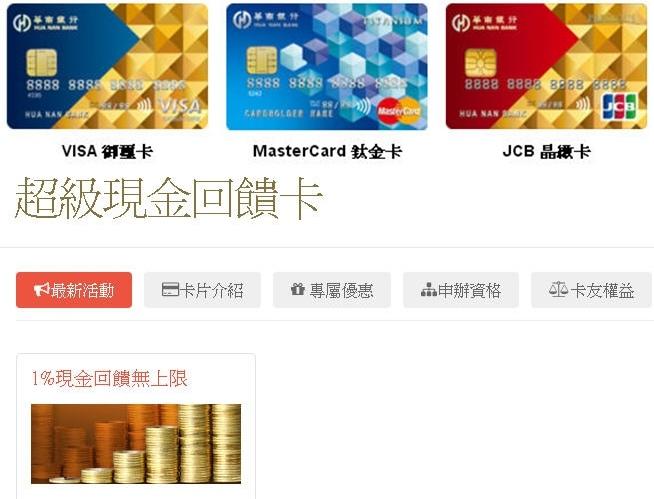 華南現金回饋