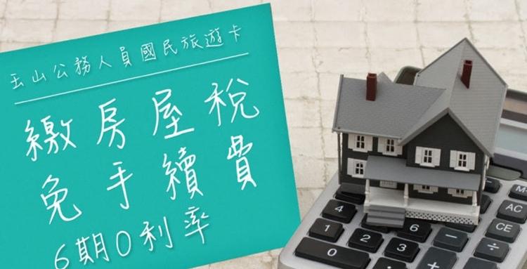 玉山房屋稅