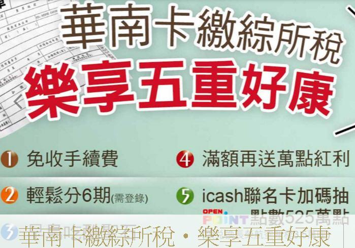 華南繳所得稅