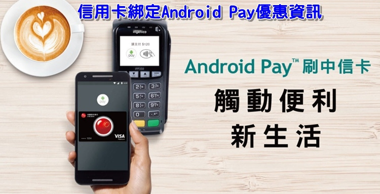 Android Pay title