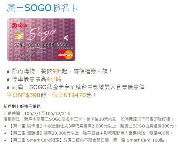 富邦銀行》廣三SOGO聯名卡