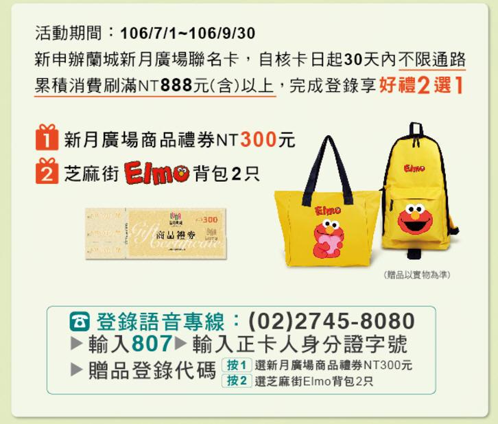 中國信託》蘭城新月廣場聯名卡
