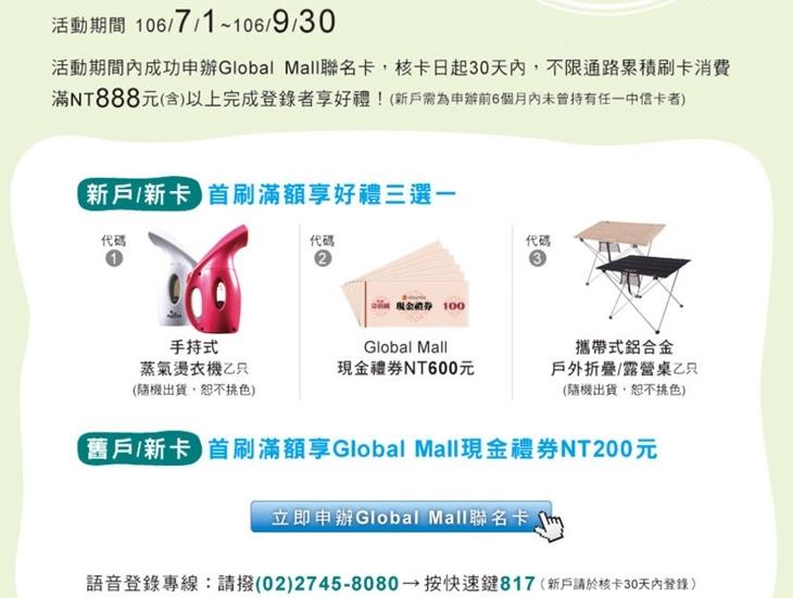 中國信託》Globalmall聯名卡