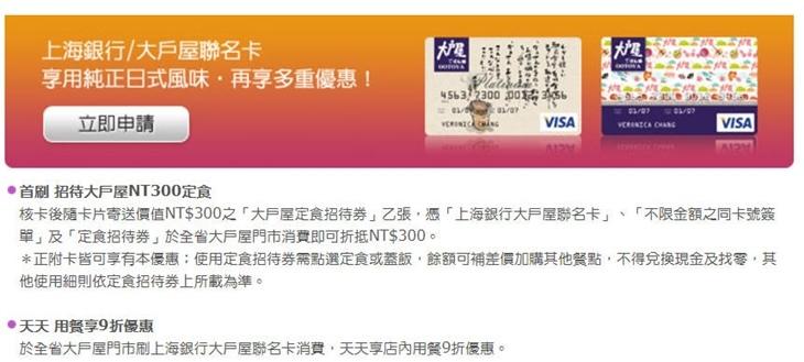 上海大戶屋聯名卡