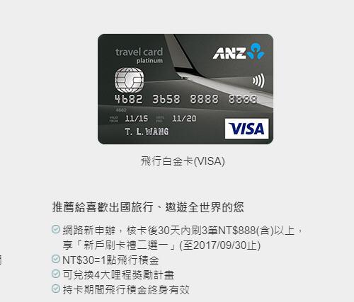 澳盛銀行》飛行白金卡