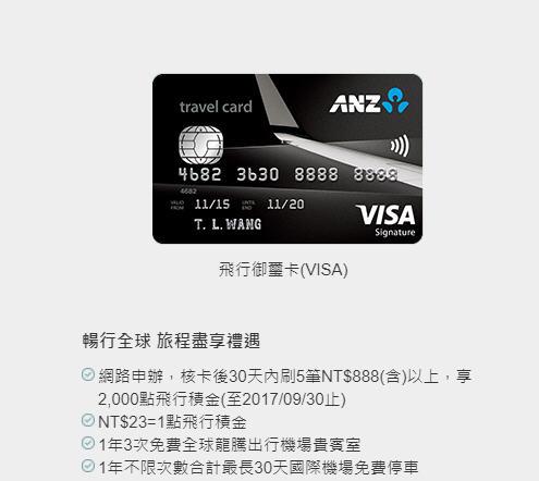澳盛銀行》飛行御璽卡