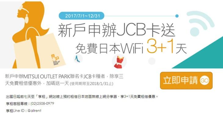 永豐MITSUI OUTLET PARK聯名卡送wifi