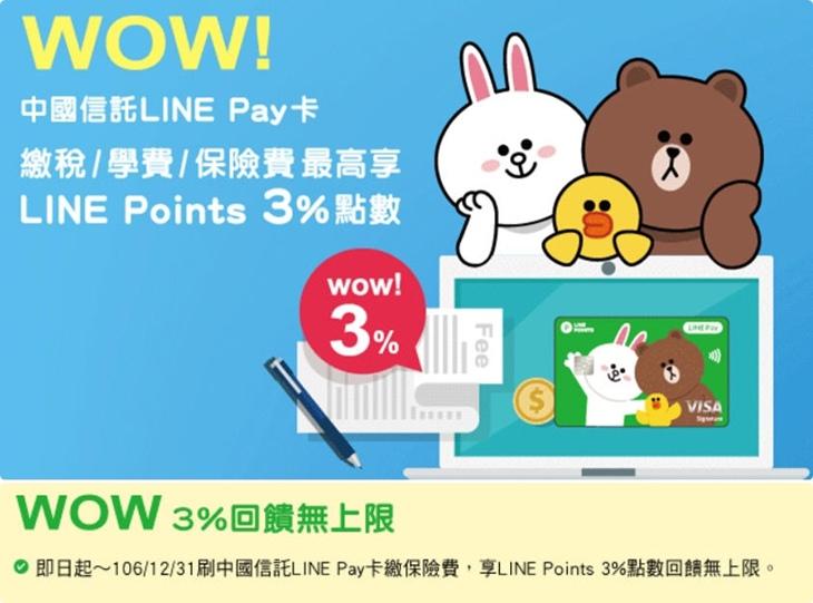 中國信託 line pay卡繳保費