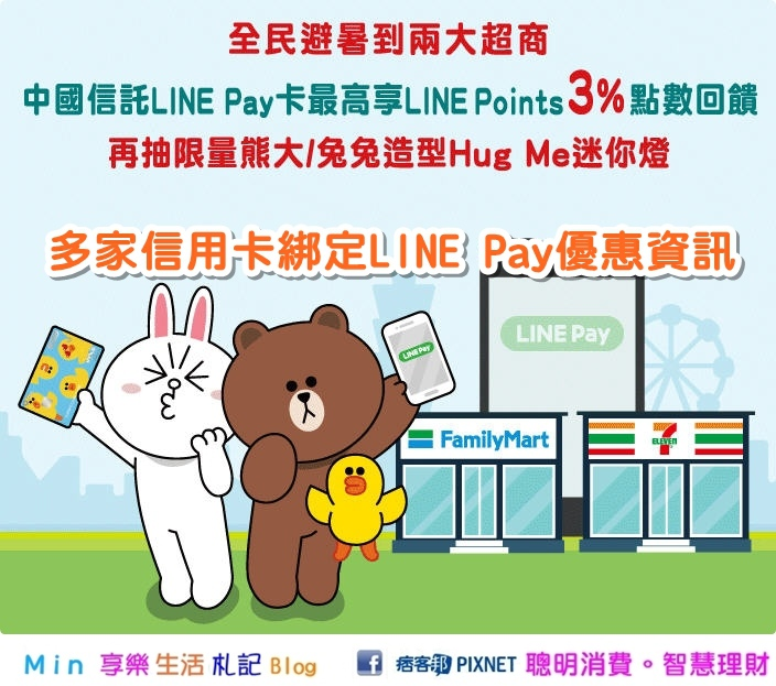 line pay title