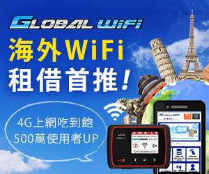 globalwifi 側欄廣告