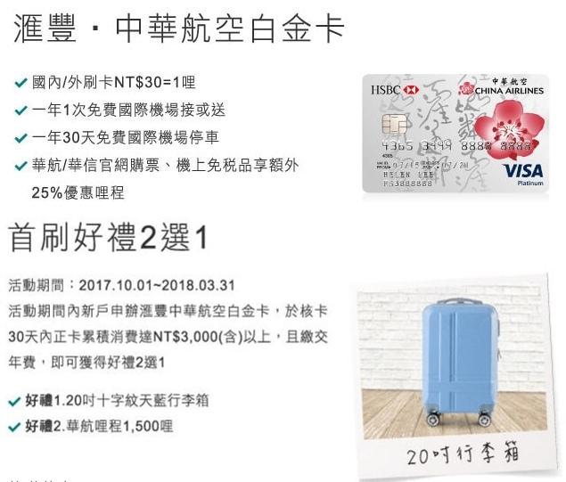 匯豐銀行》中華航空白金卡1-vert