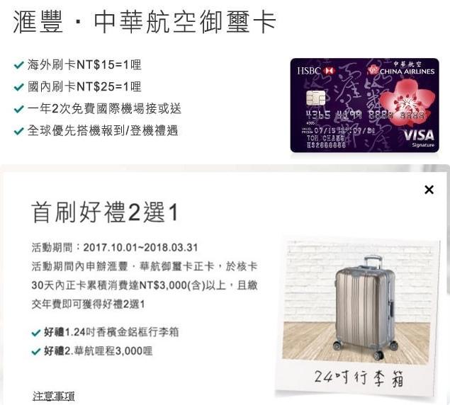 匯豐銀行》中華航空御璽卡1-vert