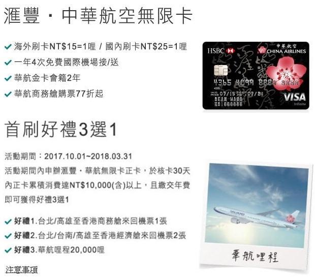 匯豐銀行》中華航空無限卡1-vert
