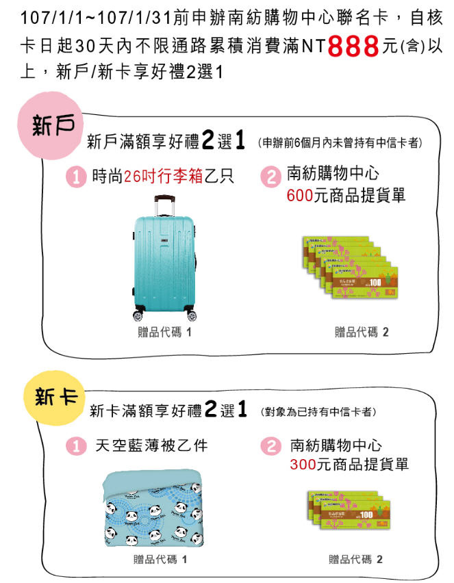中國信託》南紡購物中心聯名卡