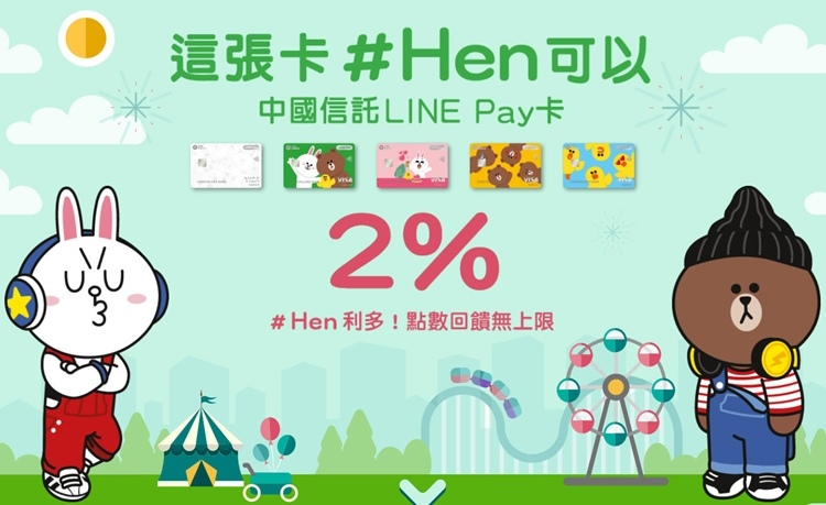 中信line pay