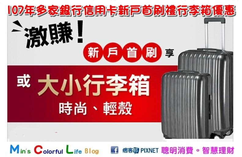 107年首刷行李箱