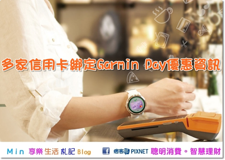 garminpay封面1