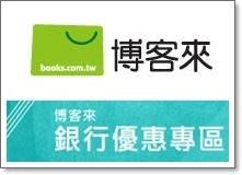 博客來銀行優惠