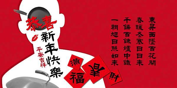 新年祝賀-1.jpg