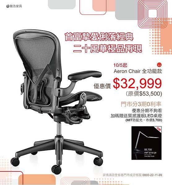 aeron chair20周年慶