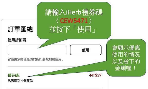 iherb discount code for every order-iHerb折扣碼 全球新老客戶都可用,不限訂單金額